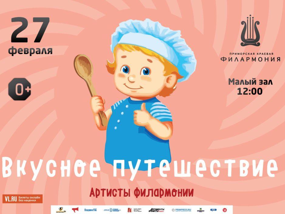 27 февраля Детская музыкальная программа «Вкусное путешествие».