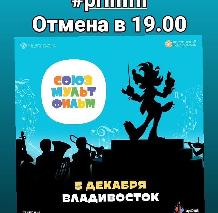 Отмена концерта  «СоюзМультфильм»  5 декабря