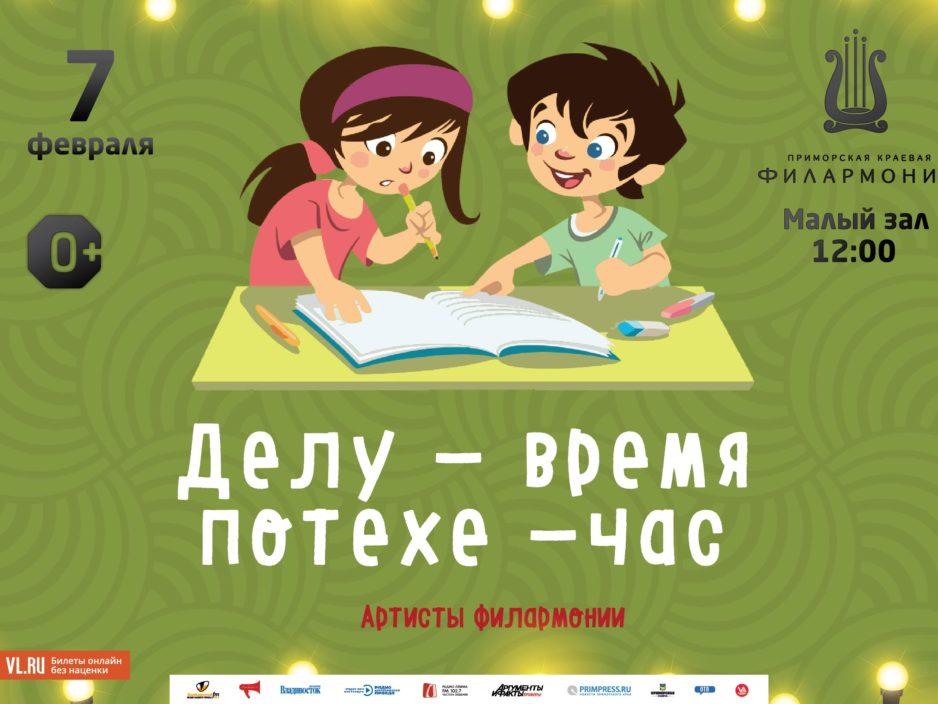 7 февраля Детская музыкальная программа «Делу-время, потехе-час»  (по мотивам русской народной сказки