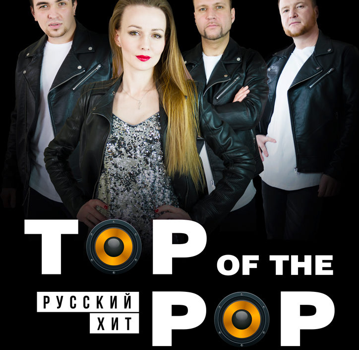 6 марта Эстрадная Шоу-программа «Top of the pop. Русский хит»