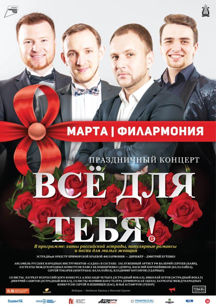 8 марта Праздничная концертная программа «Все для тебя» к международному женскому Дню 8 марта