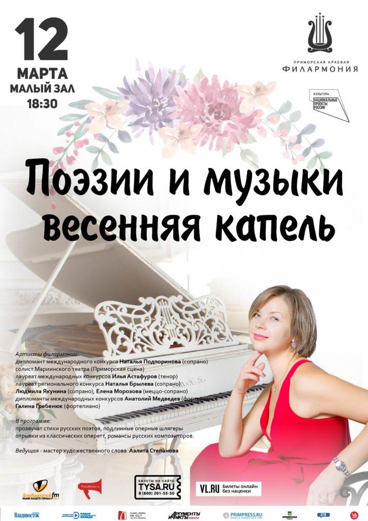 12 марта Концертная программа «Поэзии и музыки весенняя капель»