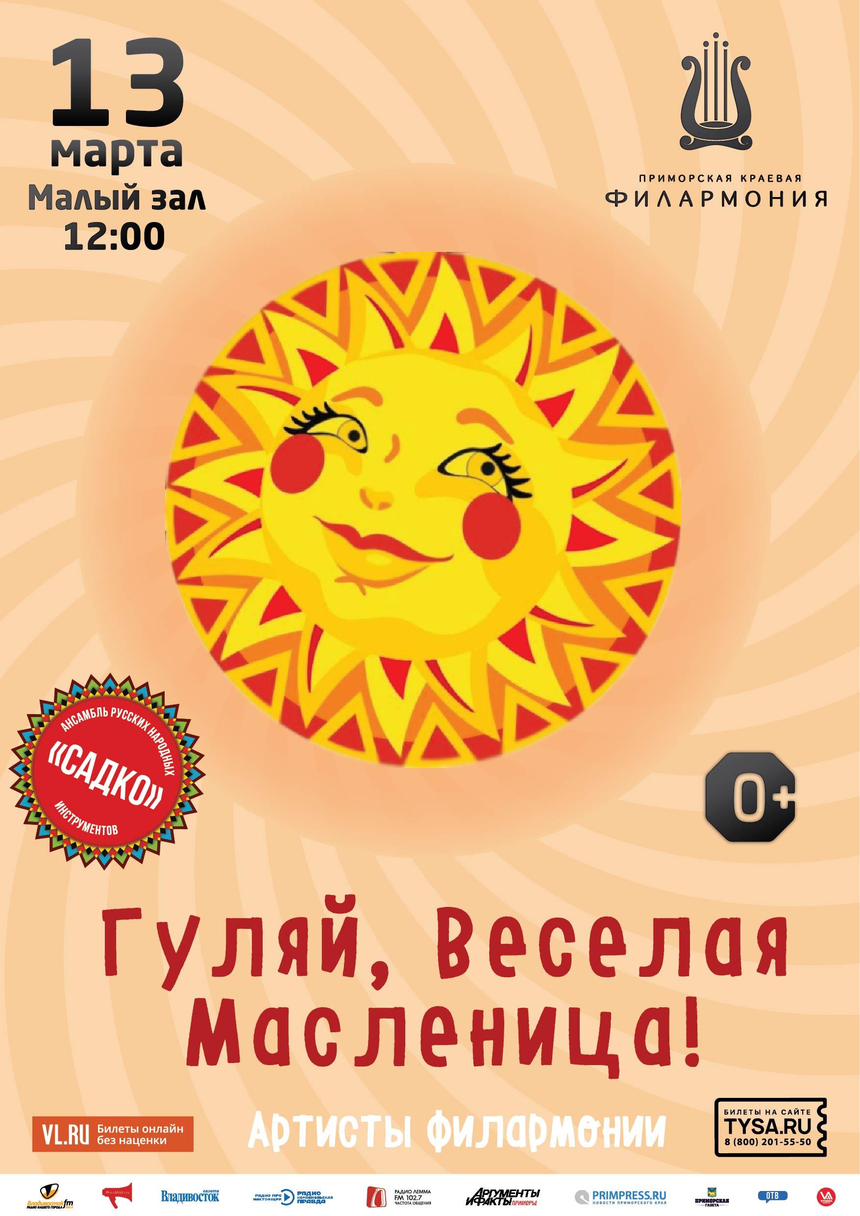 13 марта Детская музыкальная программа «Гуляй, Веселая Масленица!»
