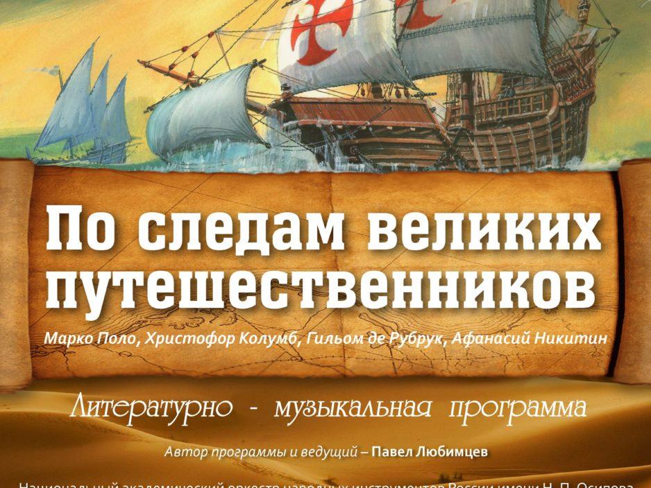 13 марта Виртуальный Концертный Зал Литературно - музыкальная программа  «По следам великих путешественников»