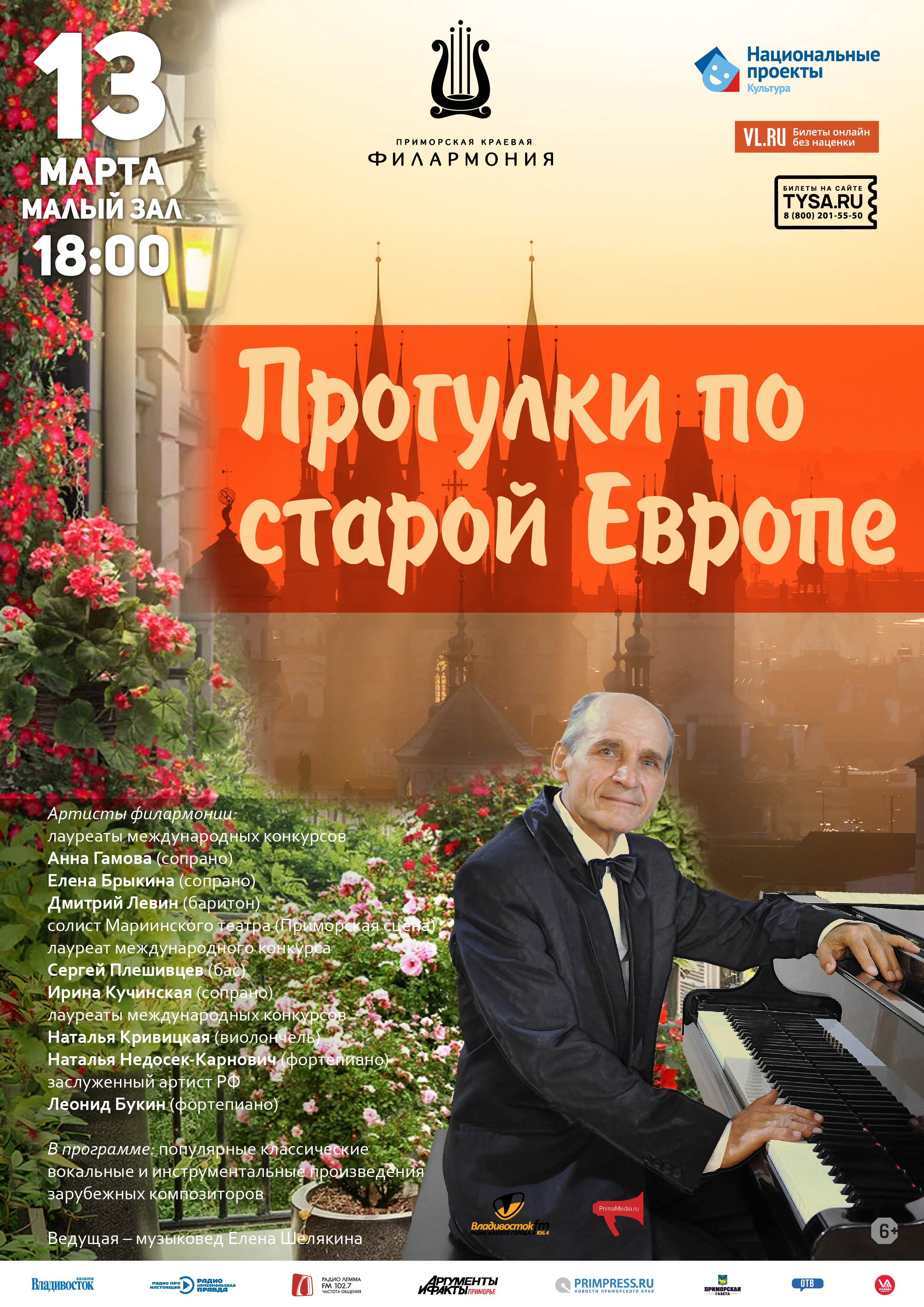 13 марта Концертная программа «Прогулки по старой Европе»