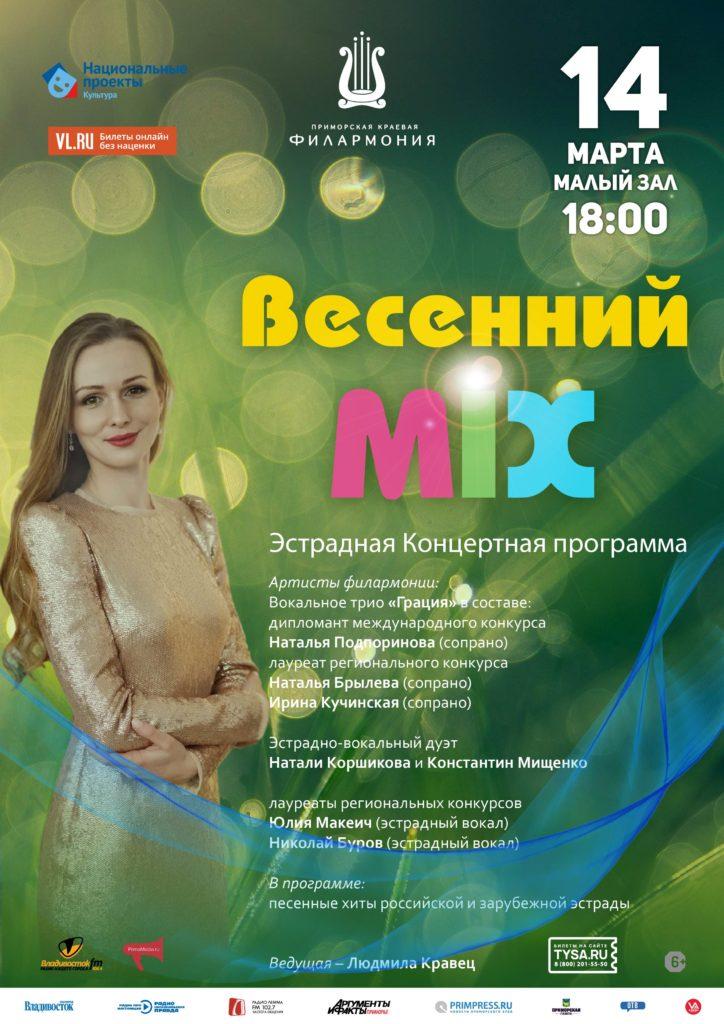 14 марта Эстрадная Концертная программа «Весенний MIX»