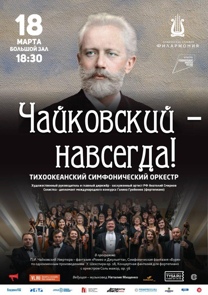 18 марта Концертная программа «Чайковский – навсегда!»