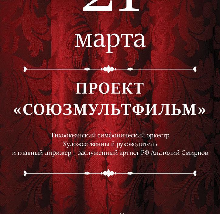 21 марта Проект «Союзмультфильм»