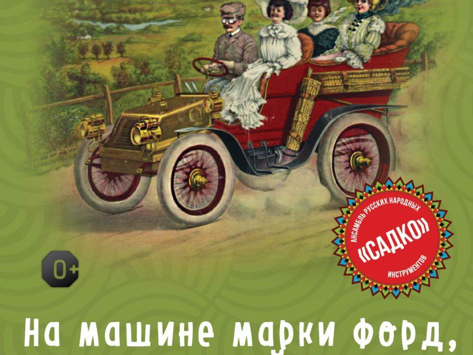 27 марта Детская музыкальная программа «На машине марки Форд, ехал старый мистер Норд». Путешествуем по Америке.