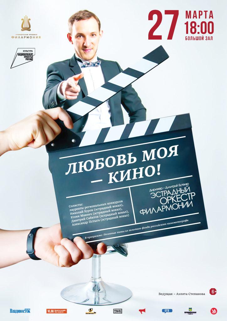 27 марта Концертная программа «Любовь моя- Кино!»