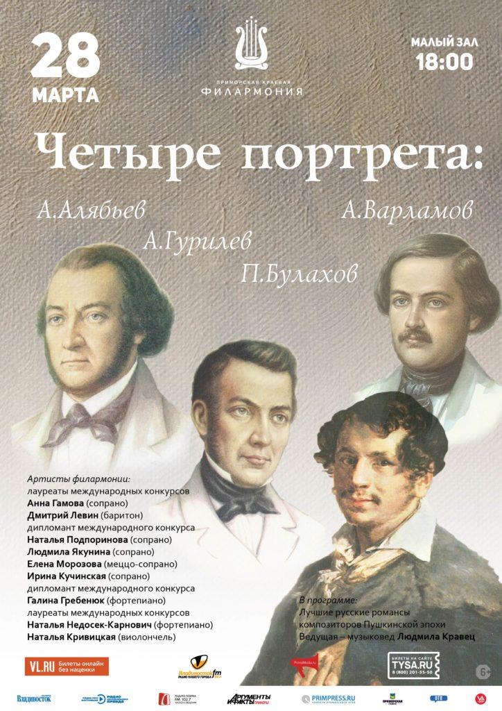 28 марта Концертная программа «Четыре портрета: А. Алябьев. А. Варламов.  А. Гурилев. П. Булахов»