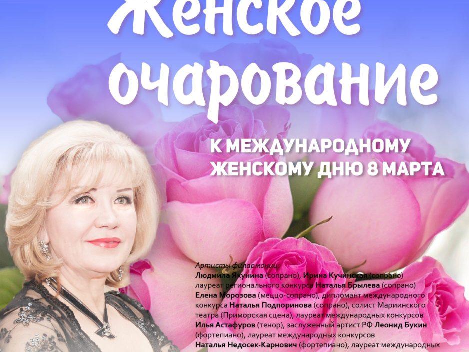 5 марта Концертная программа «Женское очарование» к международному женскому Дню 8 марта