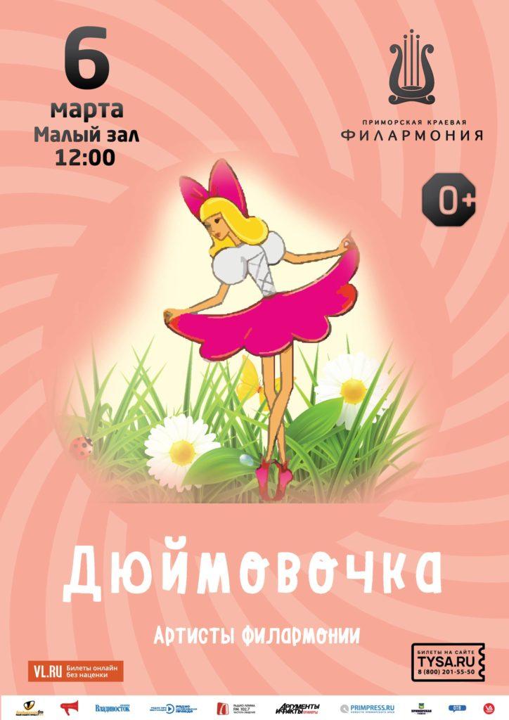 6 марта Детская музыкальная программа «Дюймовочка» по одноименной сказке Г.Х. Андерсена