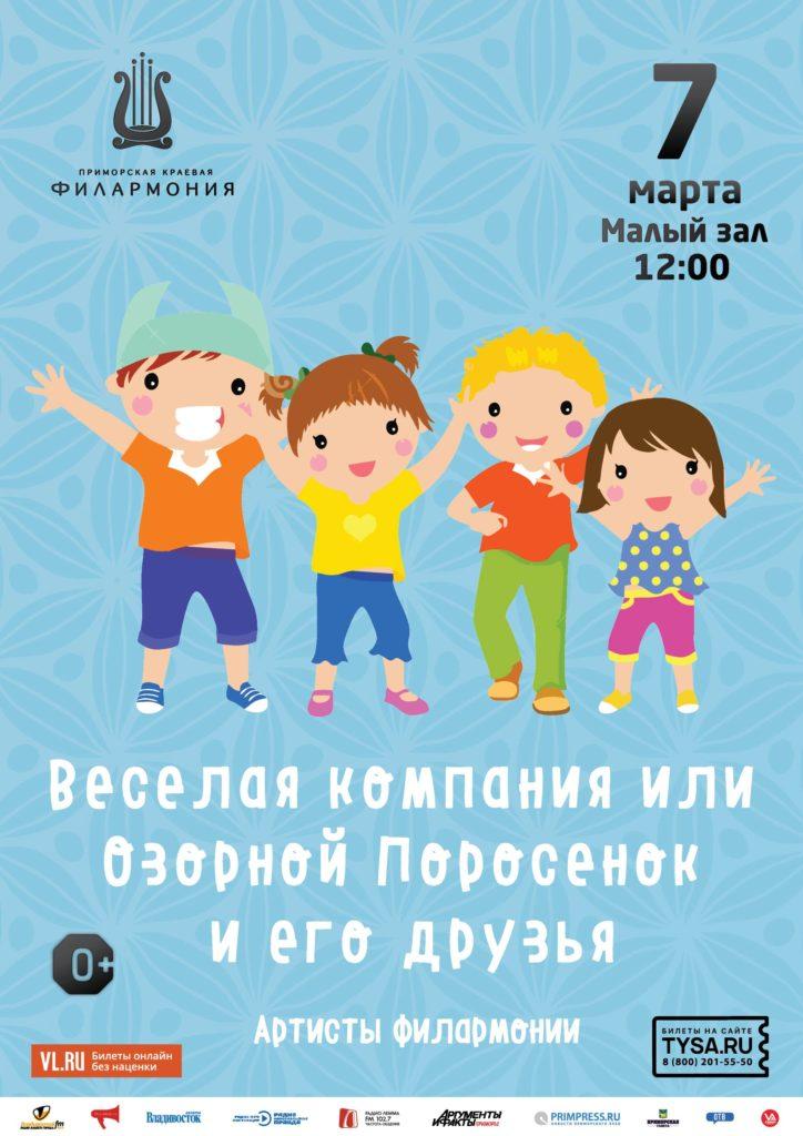 7 марта Детская музыкальная программа «Веселая компания или Озорной Поросенок и его друзья»
