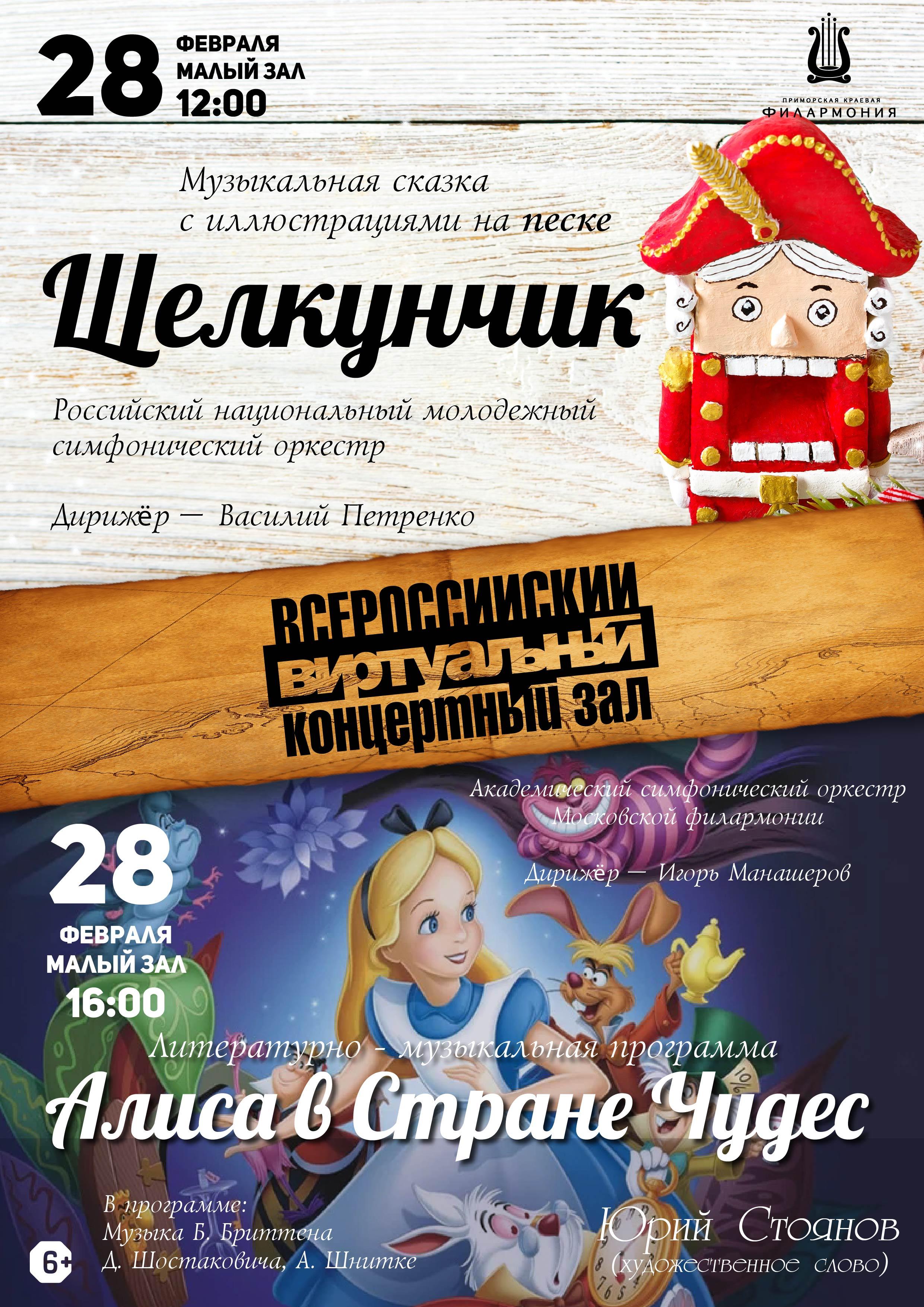 28 февраля Всероссийский виртуальный концертный зал