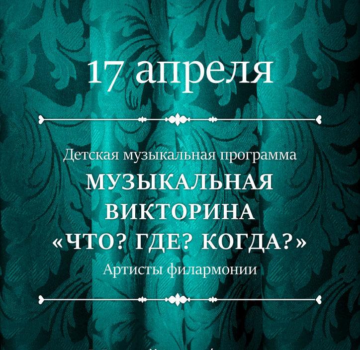 17 апреля Эстрадная Детская музыкальная программа «Музыкальная викторина «Что? Где? Когда?»