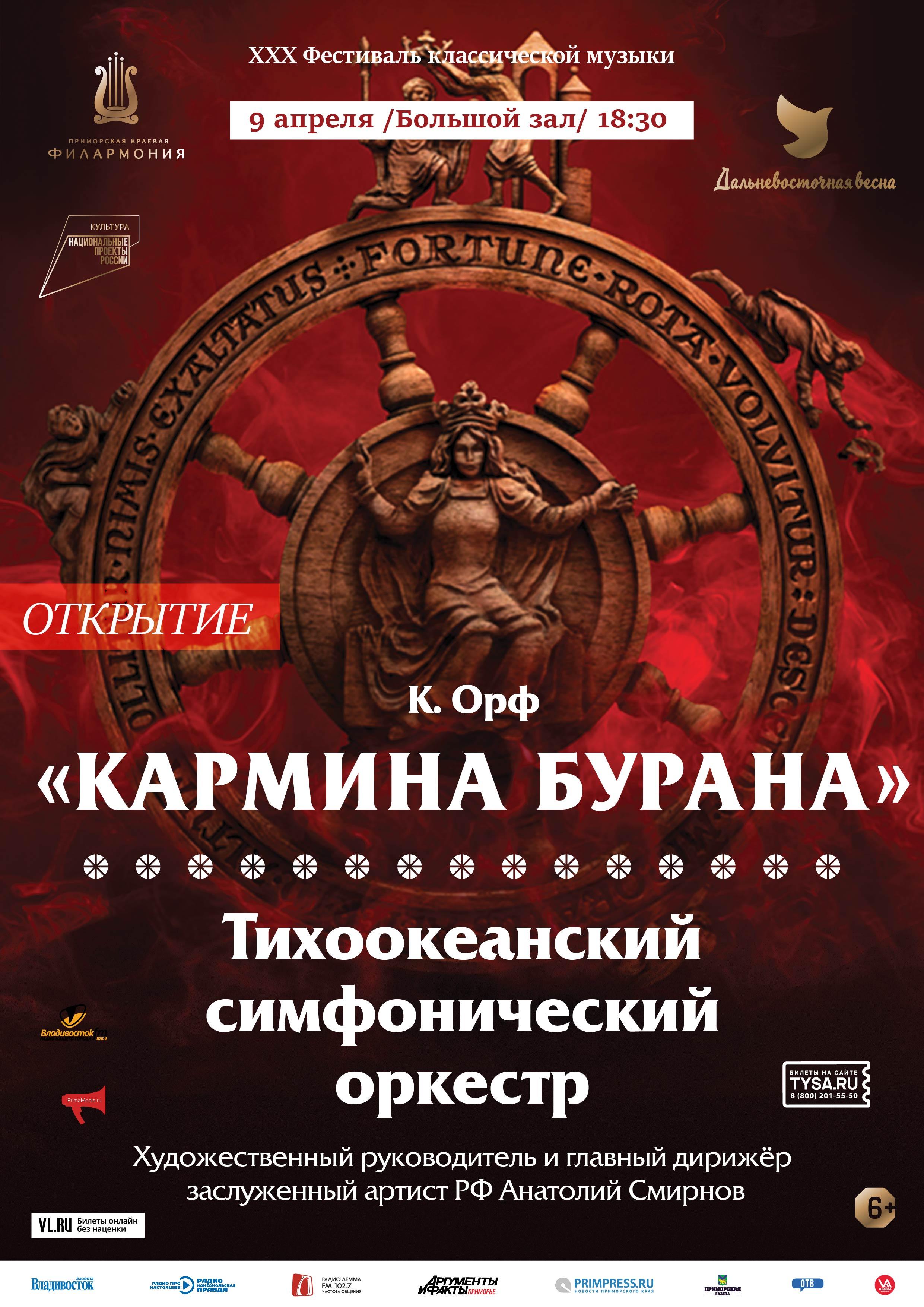 9 апреля Концертная программа «Кармина Бурана»