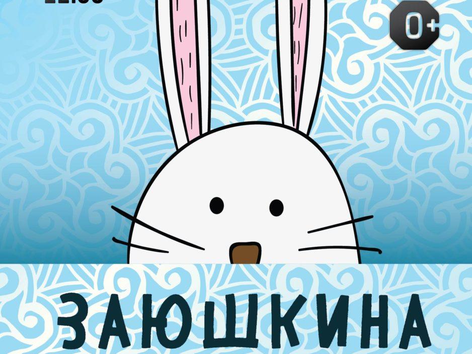11 апреля Музыкальная сказка для детей «Заюшкина избушка»