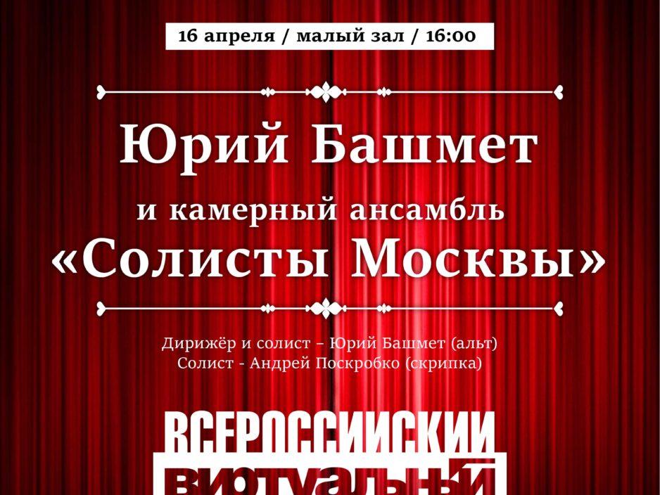 16 апреля Виртуальный Концертный Зал. Юрий Башмет и Камерный ансамбль «Солисты Москвы»
