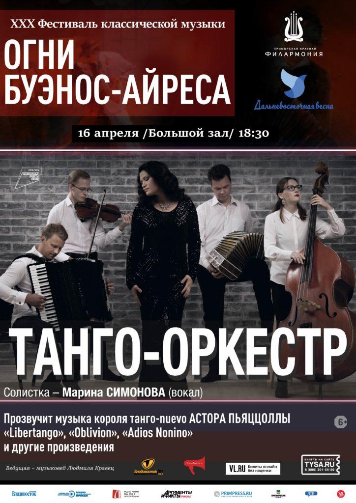 16 апреля Концертная программа «ОГНИ БУЭНОС-АЙРЕСА»