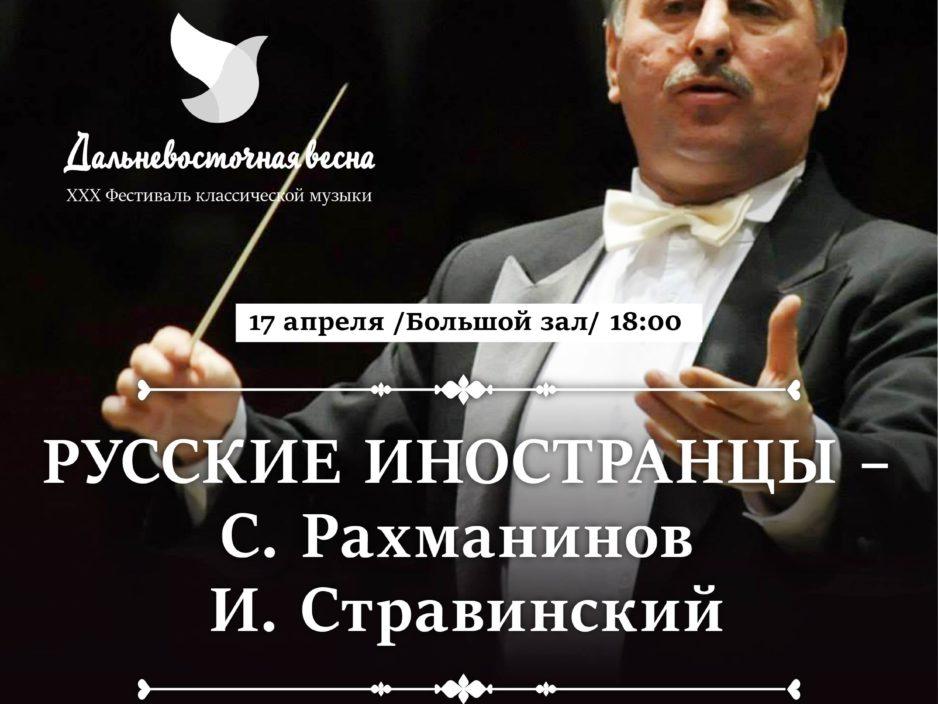 17 апреля Концертная программа  «Русские иностранцы – С. Рахманинов.  И. Стравинский»