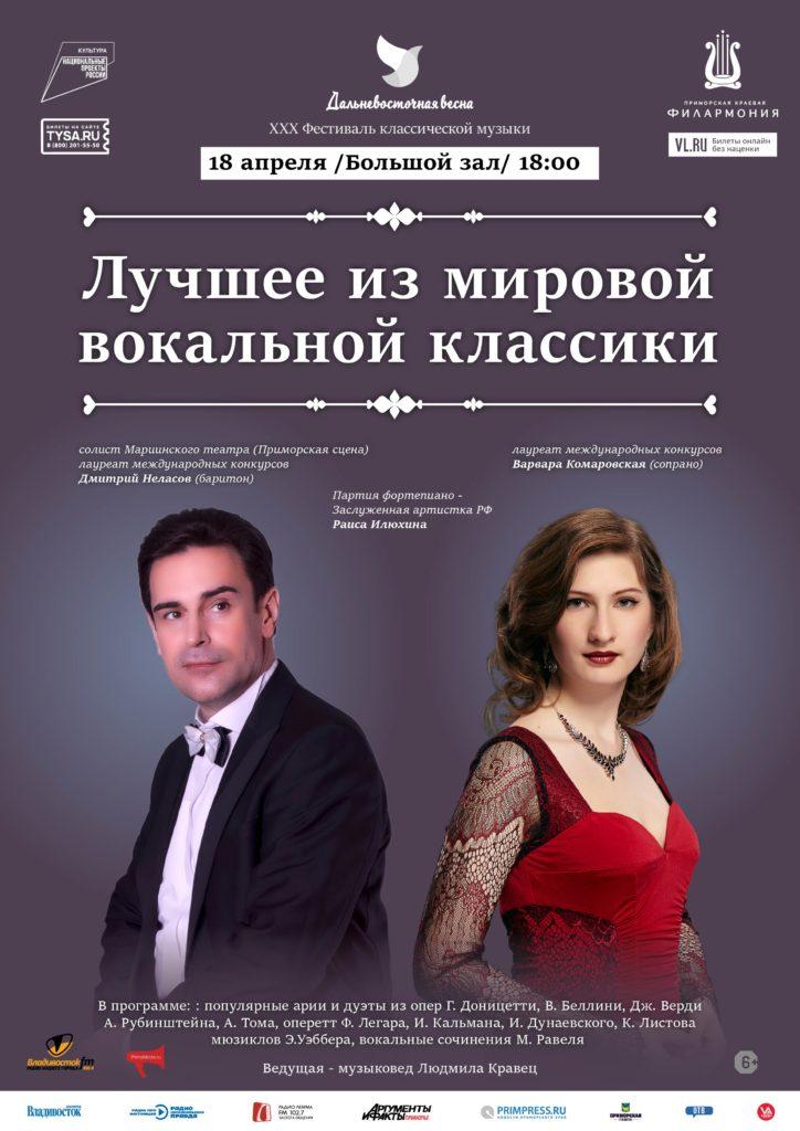 18 апреля Концертная программа «Лучшее из мировой вокальной классики»