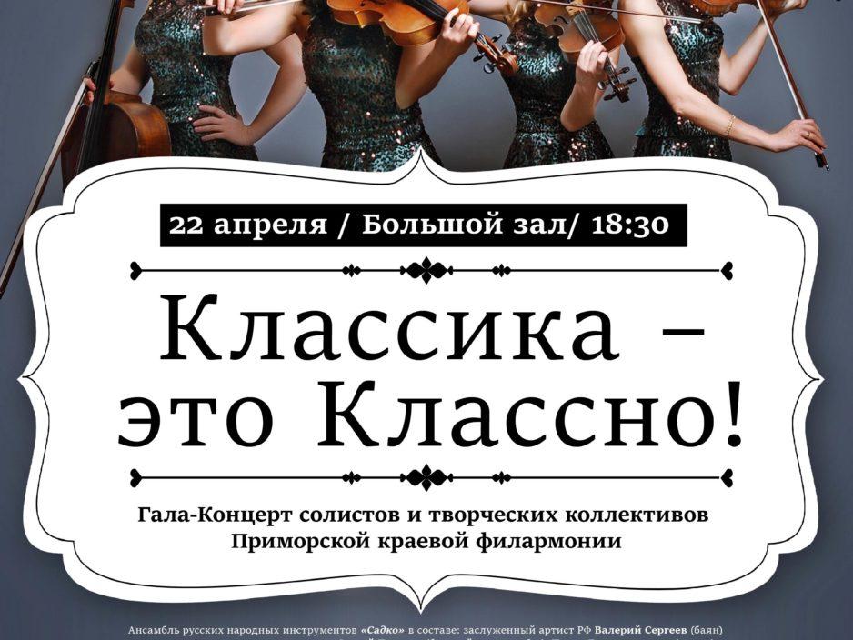 22 апреля Концертная программа «Классика – это Классно!»
