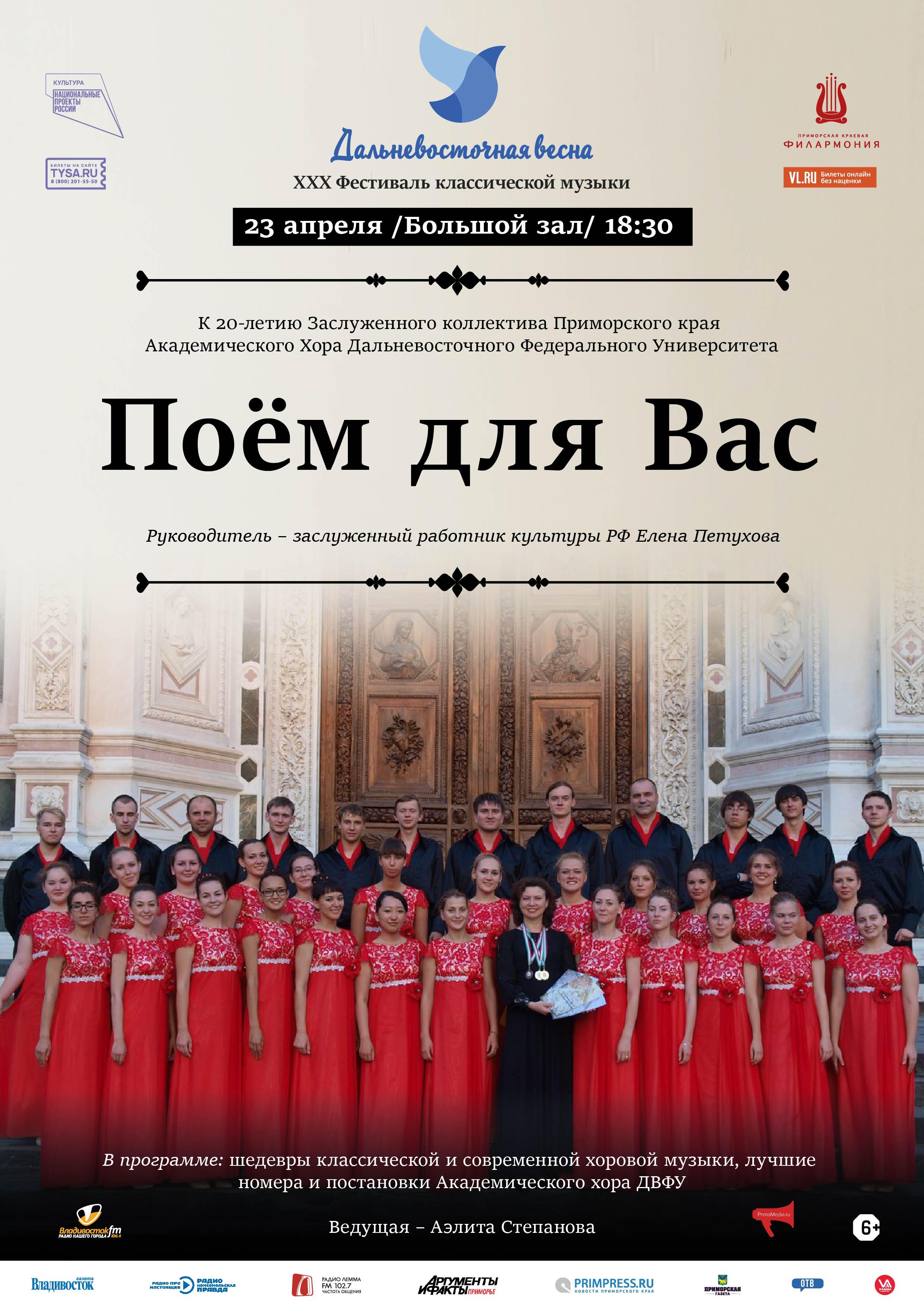 23 апреля Концерт Хоровой Музыки «Поём для Вас»