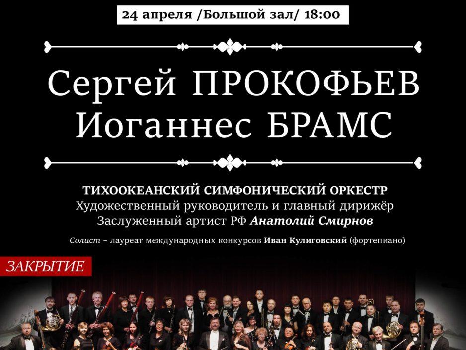24 апреля Концертная программа «Гении. Сергей Прокофьев и Иоганнес Брамс»