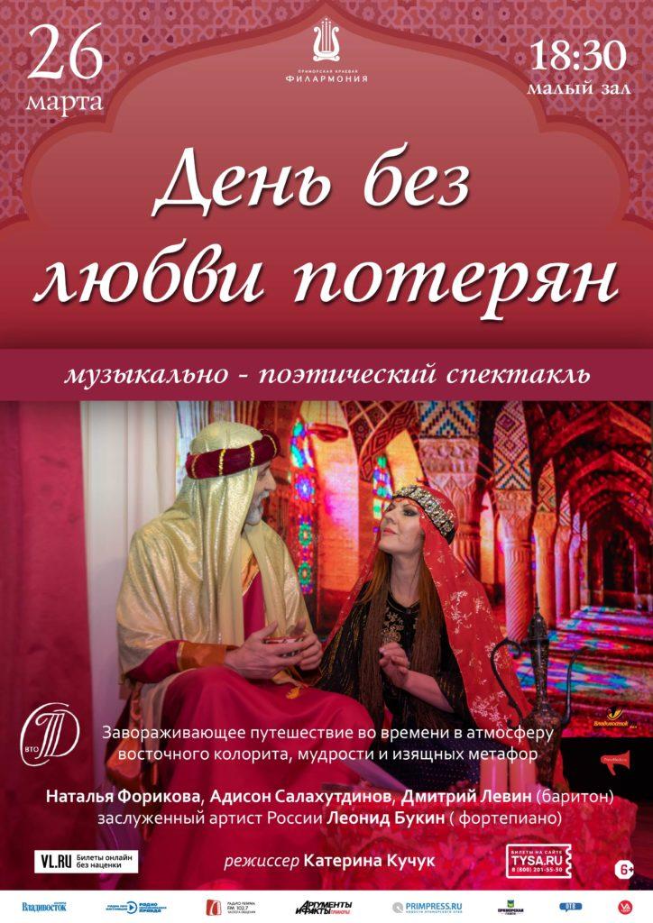 26 марта премьера музыкально-поэтического спектакля «День без любви потерян»