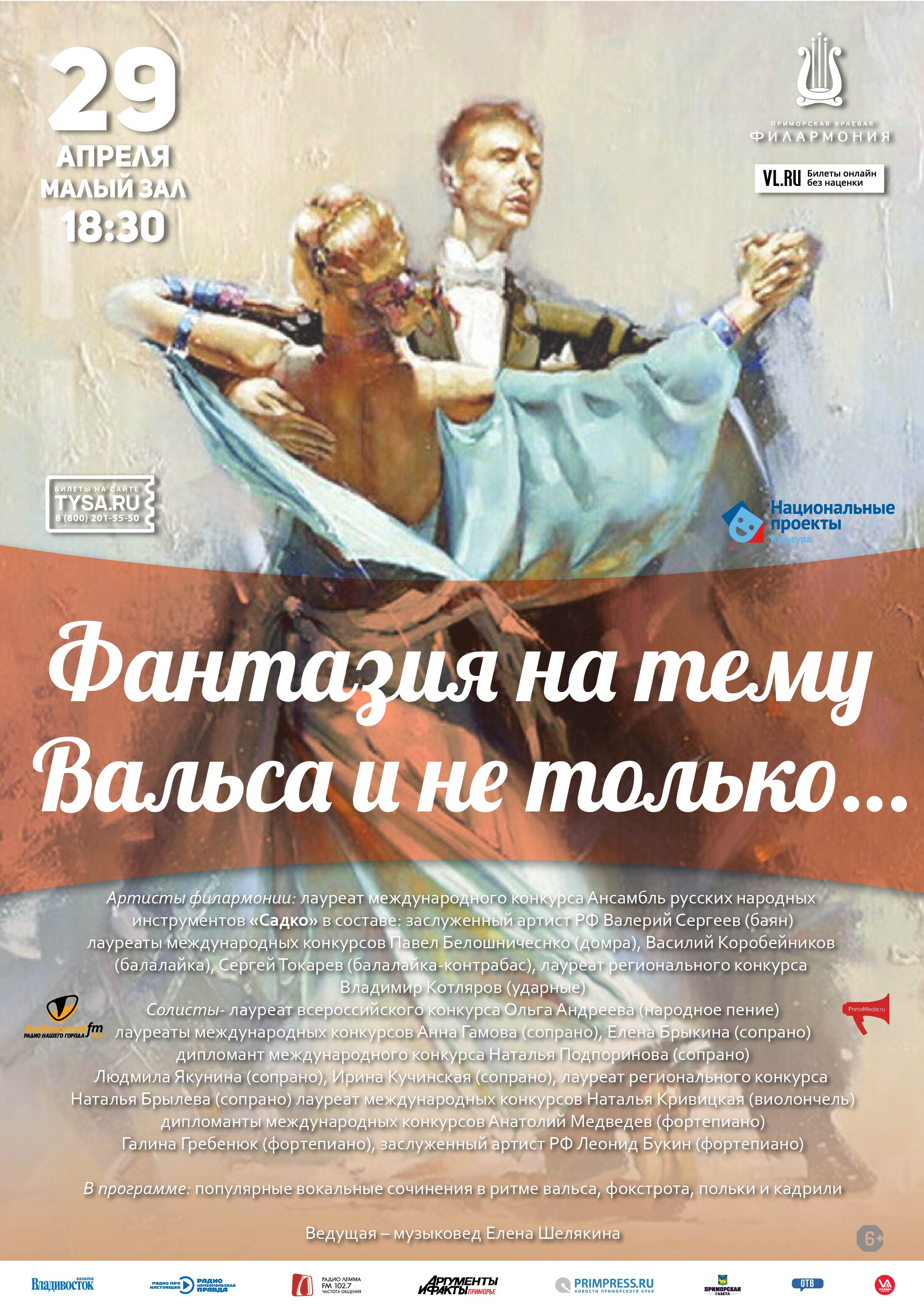29 апреля Концертная программа «Фантазия на тему Вальса и не только…»