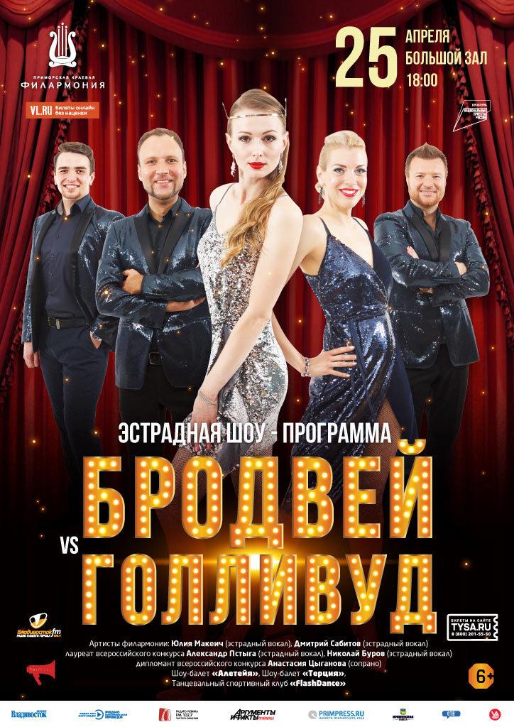 25 апреля Эстрадная шоу-программа «Бродвей VS Голливуд»