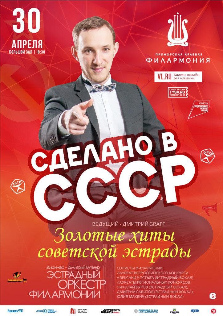 30 апреля Эстрадная Концертная программа «Сделано в СССР»