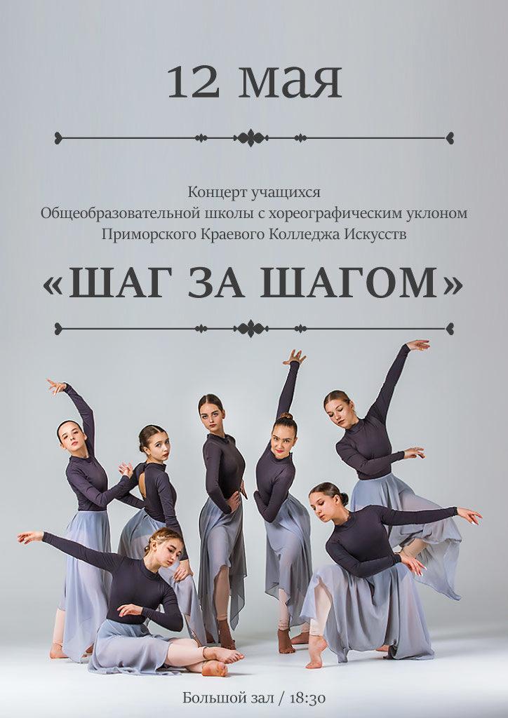 12 мая Отчетный концерт ПККИ «Шаг за шагом»