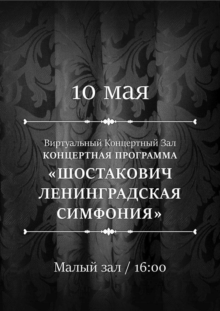 10 мая Виртуальный концертный зал Концертная программа «Шостакович   Ленинградская симфония»