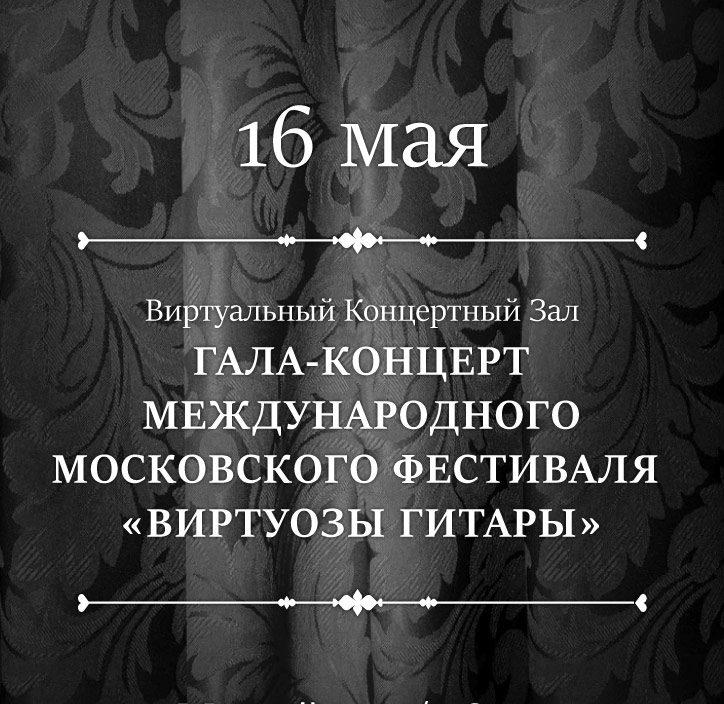 16 мая. Виртуальный концертный зал. ГАЛА – концерт Международного московского фестиваля  «Виртуозы гитары»