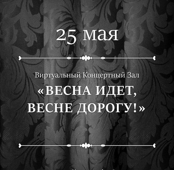 25 мая Виртуальный концертный зал Концертная программа «Весна идет, Весне дорогу!»