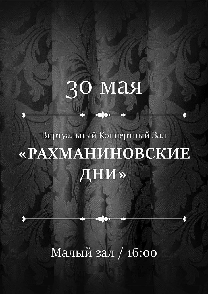 30 мая. Виртуальный концертный зал. Концертная программа «Рахманиновские дни»