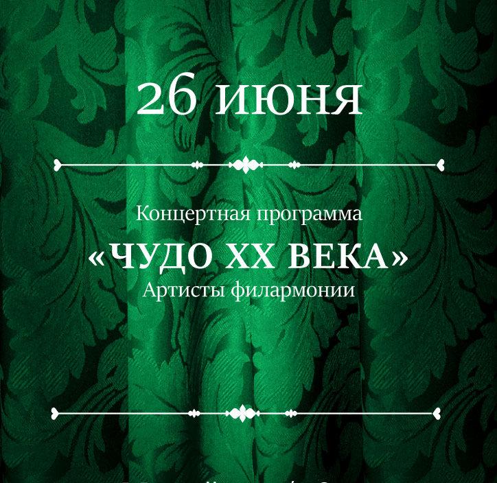 26 июня. Концертная программа «Чудо ХХ века»