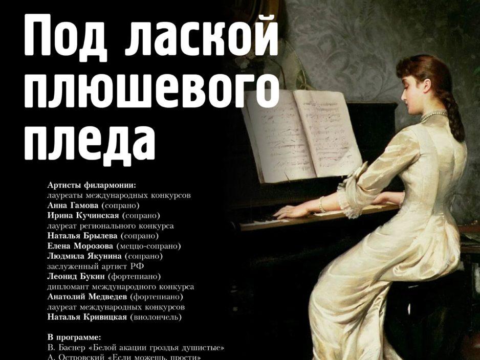6 мая концертная программа «Под лаской плюшевого пледа»