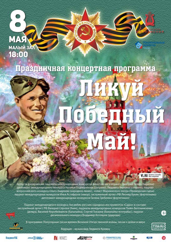 8 мая Праздничная концертная программа «Ликуй, Победный Май!»