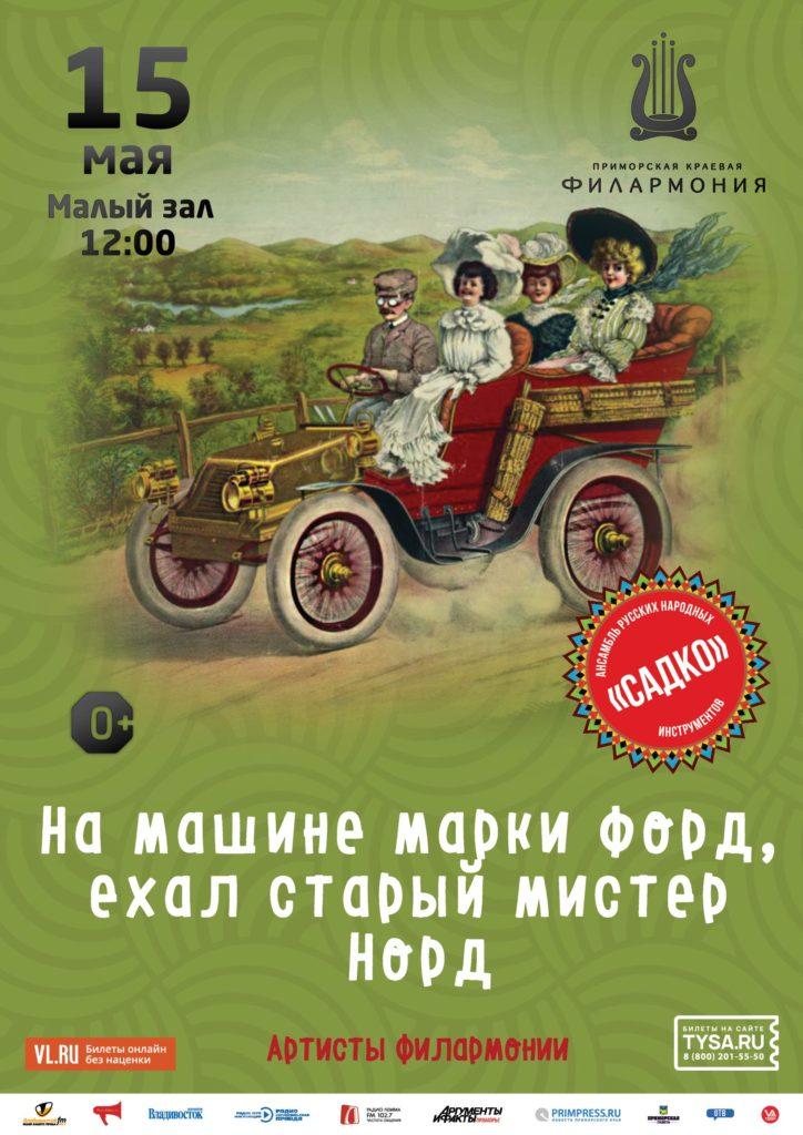 15 мая Детская музыкальная программа «На машине марки Форд, ехал старый мистер Норд»