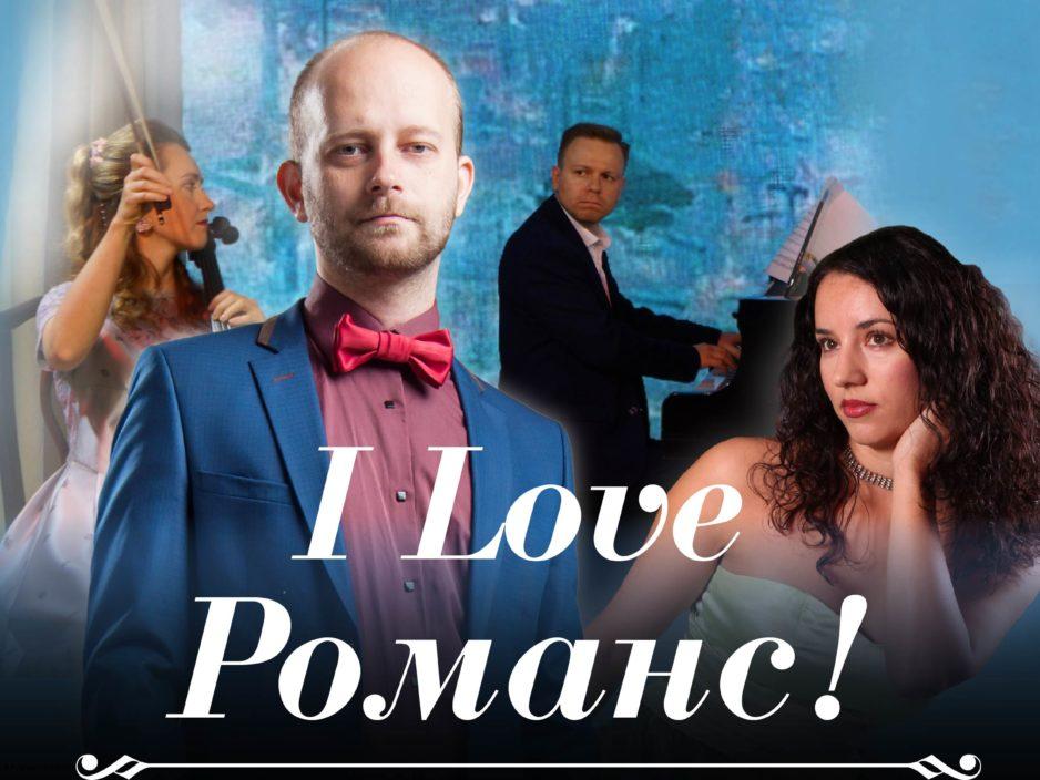 16 мая концертная программа «I love Романс!»