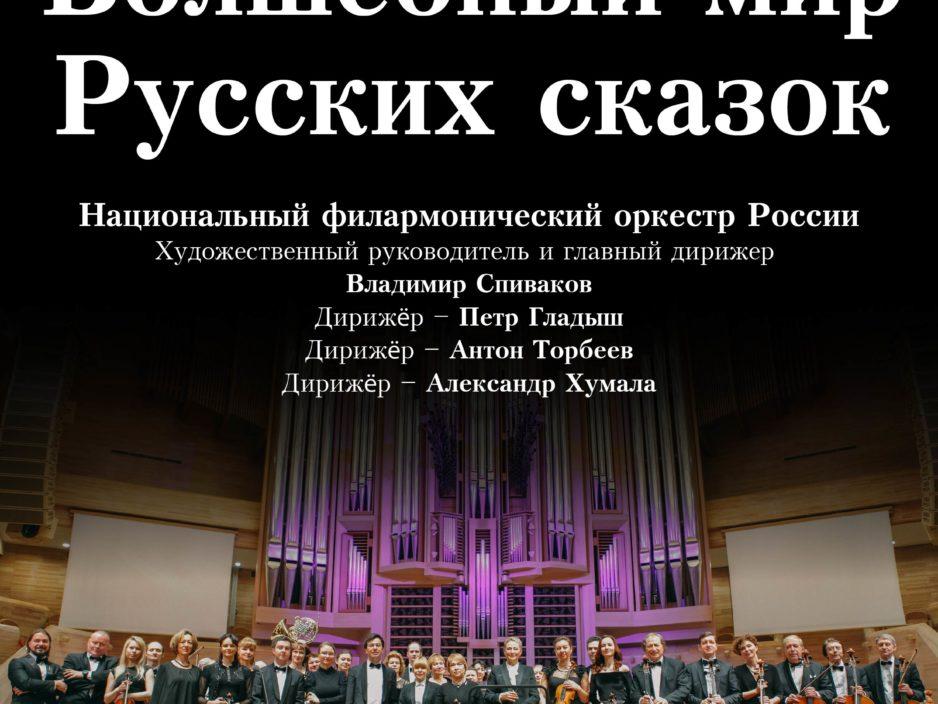 18 апреля Волшебный мир Русских сказок