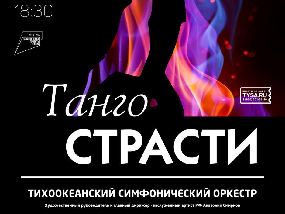 18 июня. Концертная программа «Танго СТРАСТИ»