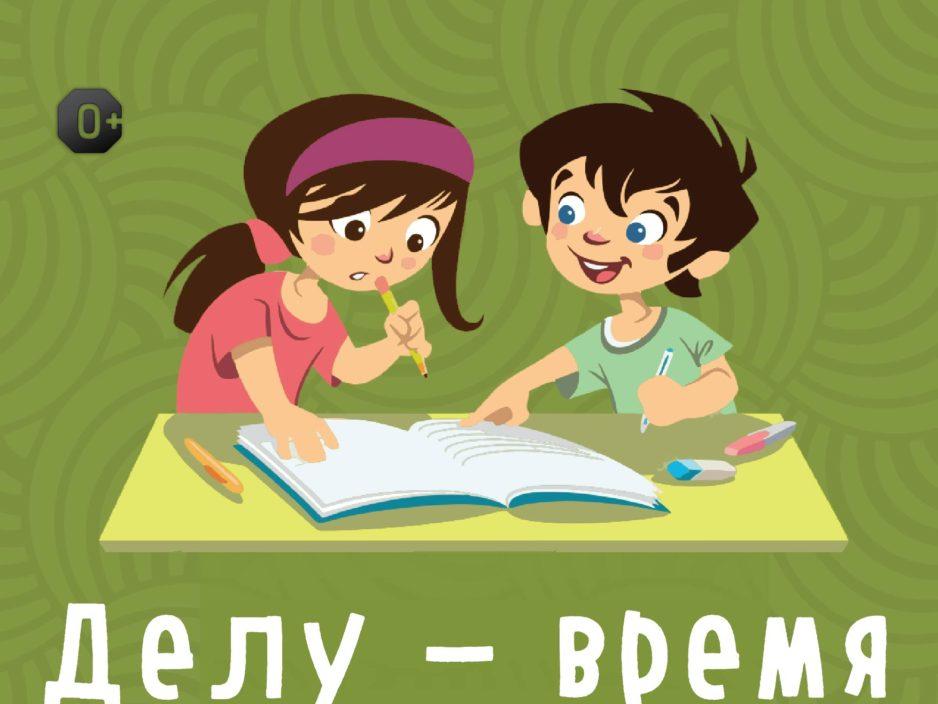 19 июня. Детская музыкальная программа «Делу-время, потехе - час»