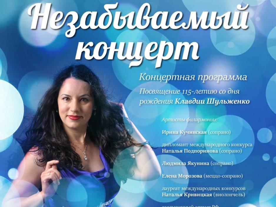 22 мая концертная программа «Незабываемый концерт»