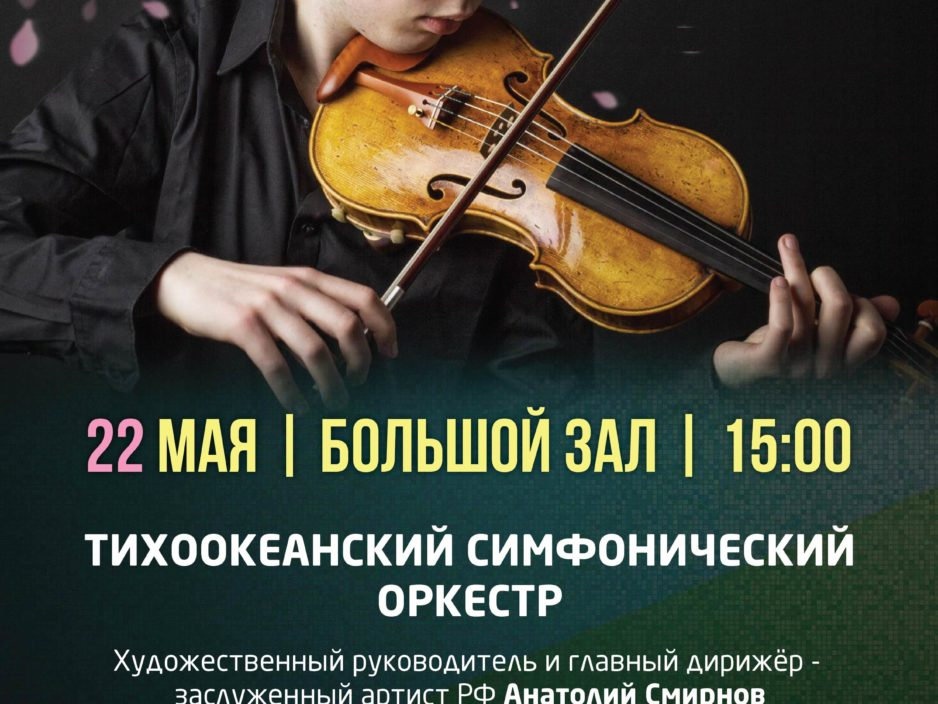 22 мая концертная программа «ТСО-детям»