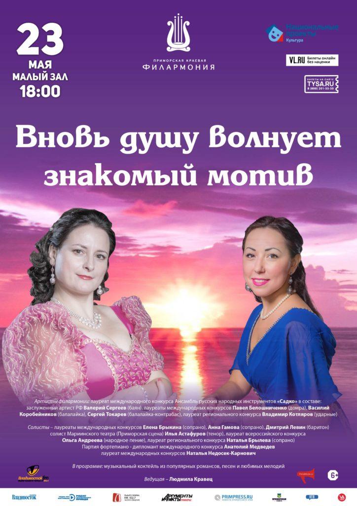 23 мая концертная программа «Вновь душу волнует знакомый мотив»