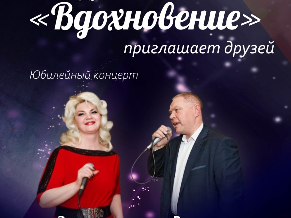24 апреля Юбилейный концерт Дуэт «Вдохновение»